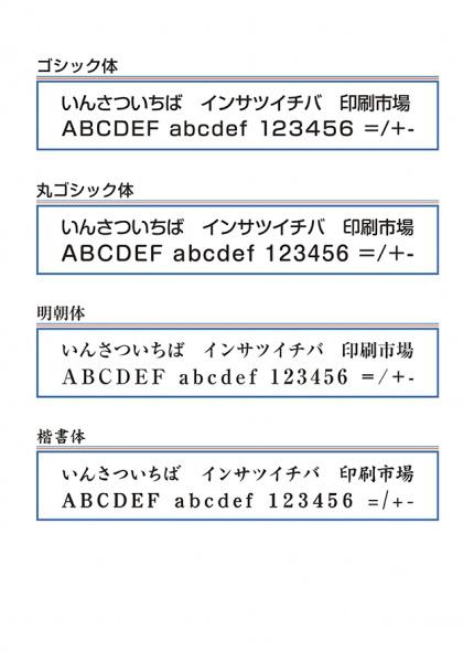 印刷市場フォントサンプル